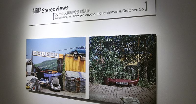 Stereoviews_Gretchen_So_and_Stanley_Wong_at_Lumenvisum
